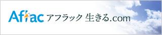 Aflac アフラック 生きる.com